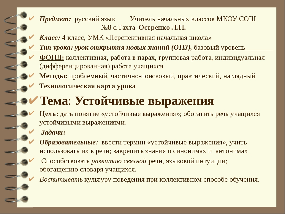 Предмет: русский язык Учитель начальных классов МКОУ СОШ №8 с.Тахта Остренко...