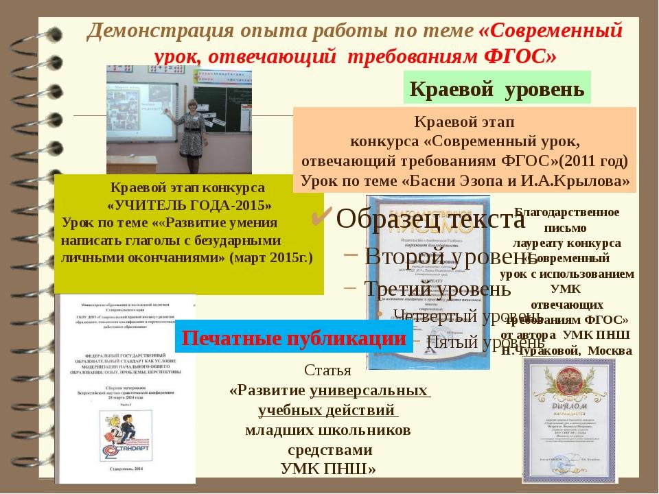 Демонстрация опыта работы по теме «Современный урок, отвечающий требованиям Ф...
