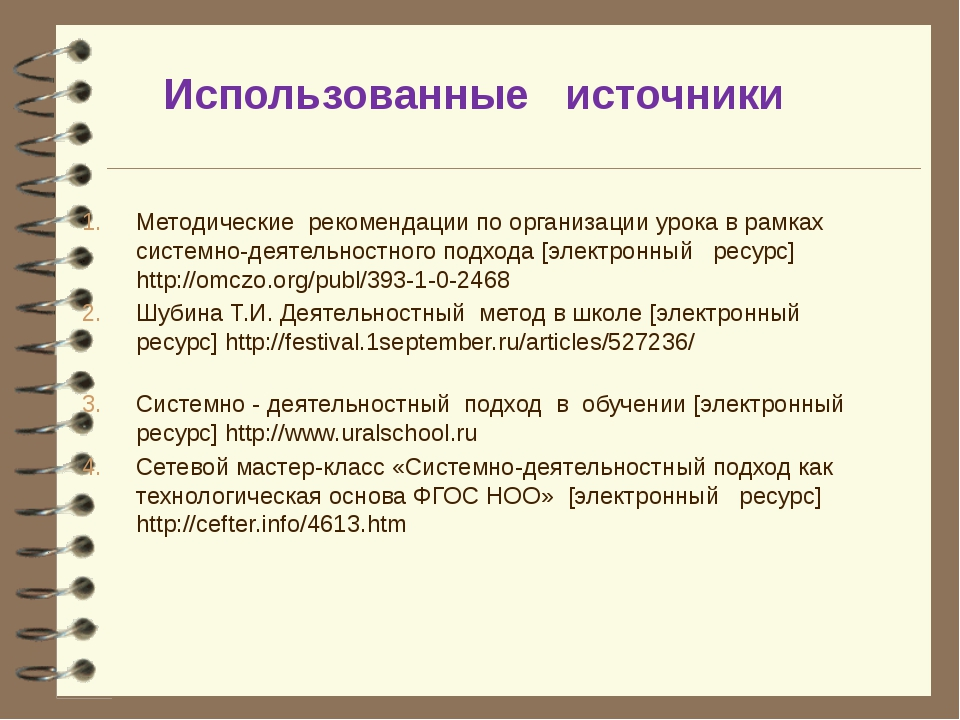 Использованные источники Методические рекомендации по организации урока в рам...