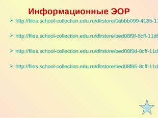 Информационные ЭОР http://files.school-collection.edu.ru/dlrstore/0abbb099-41