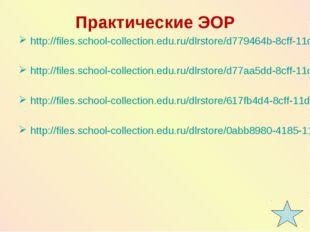 Практические ЭОР http://files.school-collection.edu.ru/dlrstore/d779464b-8cff