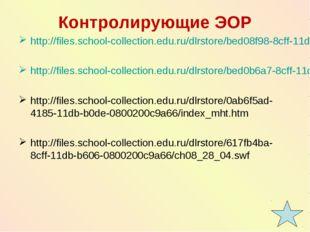 Контролирующие ЭОР http://files.school-collection.edu.ru/dlrstore/bed08f98-8c