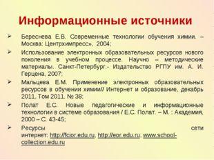 Информационные источники Береснева Е.В. Современные технологии обучения химии