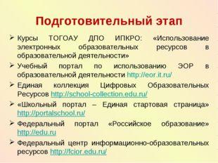 Подготовительный этап Курсы ТОГОАУ ДПО ИПКРО: «Использование электронных обра