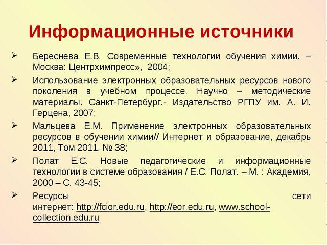 Информационные источники Береснева Е.В. Современные технологии обучения химии...