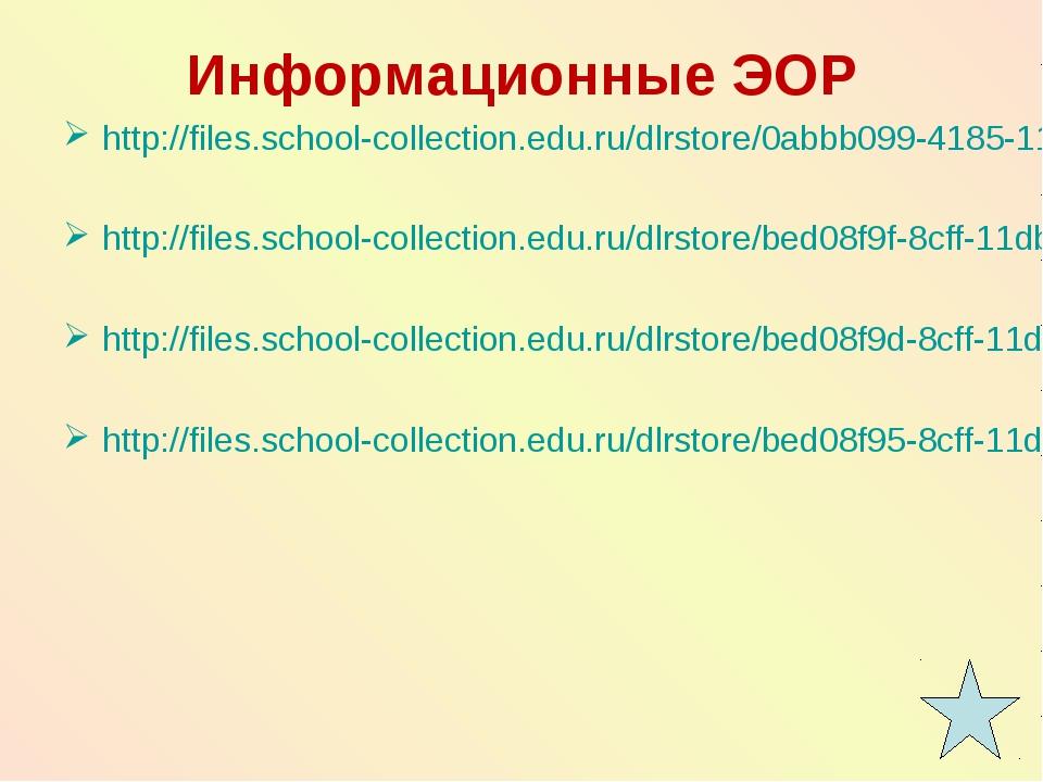 Информационные ЭОР http://files.school-collection.edu.ru/dlrstore/0abbb099-41...
