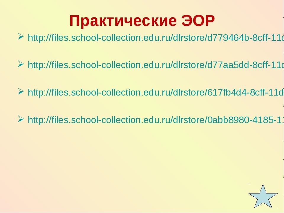 Практические ЭОР http://files.school-collection.edu.ru/dlrstore/d779464b-8cff...