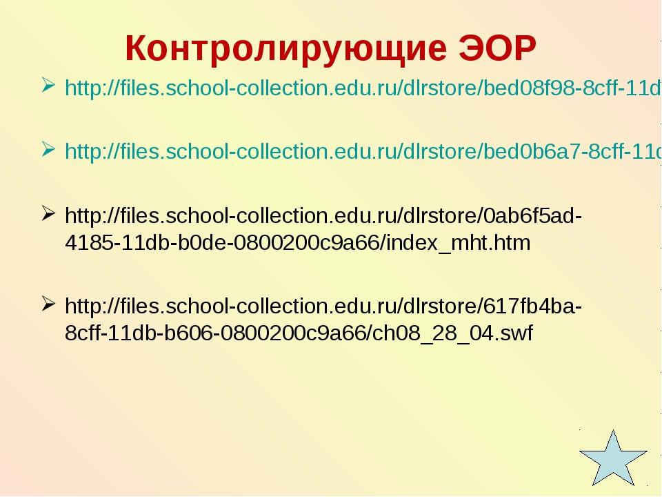 Контролирующие ЭОР http://files.school-collection.edu.ru/dlrstore/bed08f98-8c...