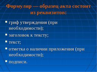 Формуляр — образец акта состоит из реквизитов: гриф утверждения (при необходи