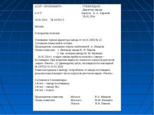 АОЗТ «ХРОНОМЕТР» УТВЕРЖДАЮ Директор завода А К Т Авралов А. А. Авралов 26.0