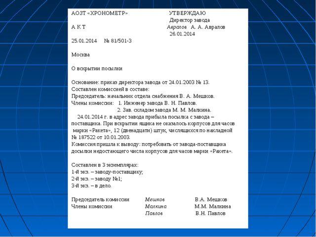 АОЗТ «ХРОНОМЕТР» УТВЕРЖДАЮ Директор завода А К Т Авралов А. А. Авралов 26.0...