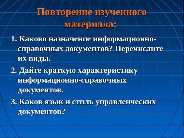 Повторение изученного материала: 1. Каково назначение информационно-справочны...