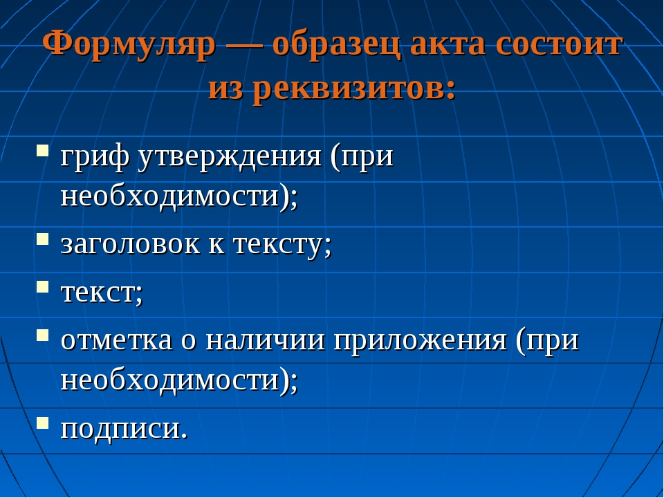 Формуляр — образец акта состоит из реквизитов: гриф утверждения (при необходи...
