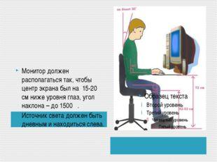 Монитор должен располагаться так, чтобы центр экрана был на 15-20 см ниже ур