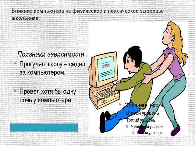 Влияние компьютера на физическое и психическое здоровье школьника Признаки за...
