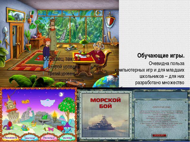 Обучающие игры. Очевидна польза компьютерных игр и для младших школьников –...