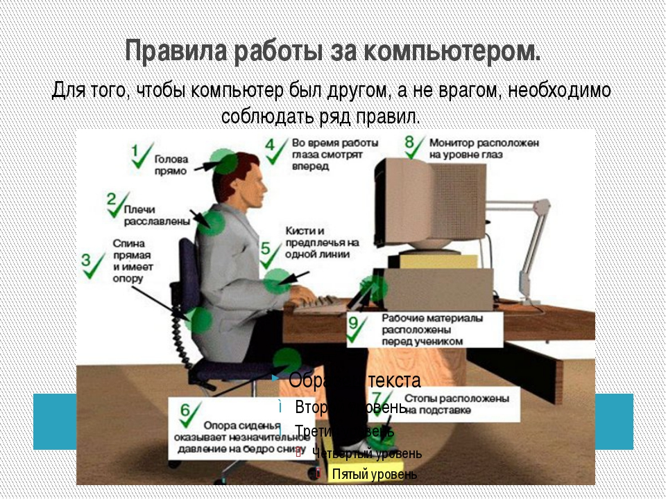 Правила работы за компьютером. Для того, чтобы компьютер был другом, а не вра...