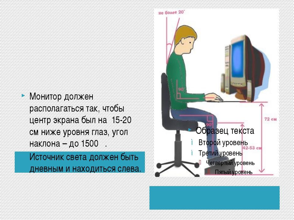 Монитор должен располагаться так, чтобы центр экрана был на 15-20 см ниже ур...