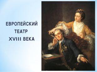 ЕВРОПЕЙСКИЙ ТЕАТР XVIII ВЕКА