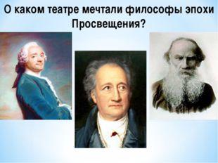 О каком театре мечтали философы эпохи Просвещения?