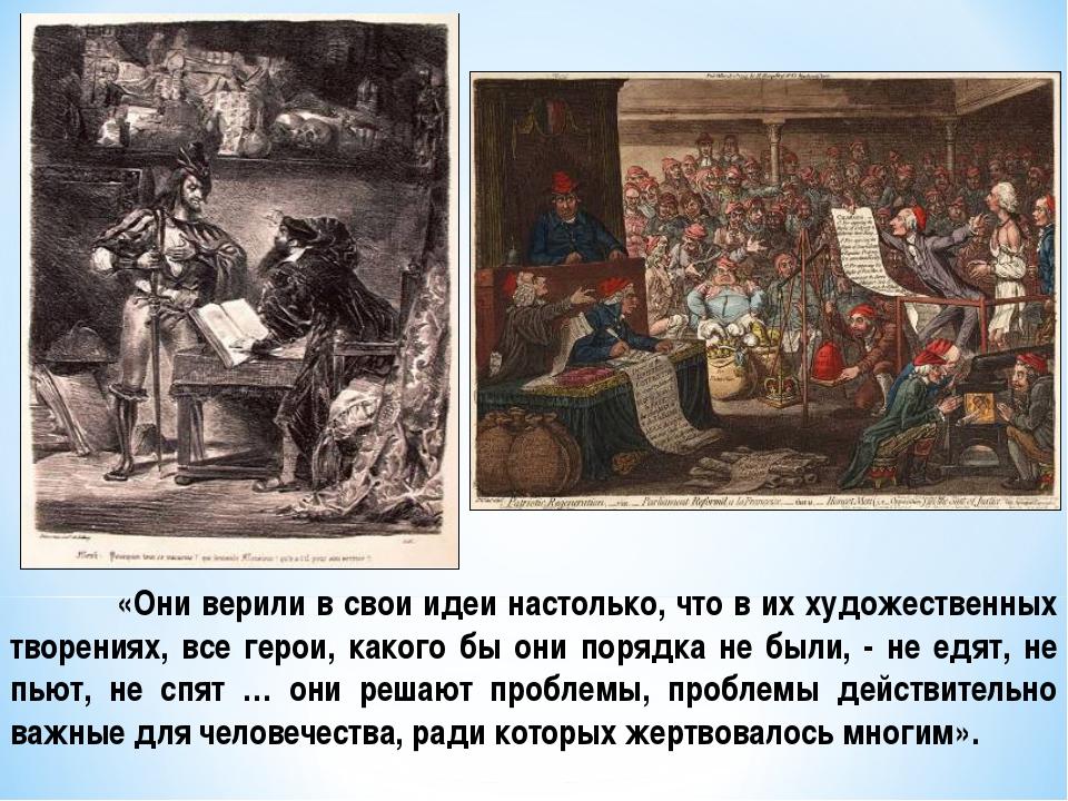 «Они верили в свои идеи настолько, что в их художественных творениях, все ге...