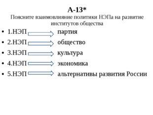 А-13* Поясните взаимовлияние политики НЭПа на развитие институтов общества 1.