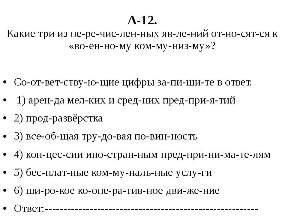 А-12. Какие три из перечисленных явлений относятся к «военному ко...