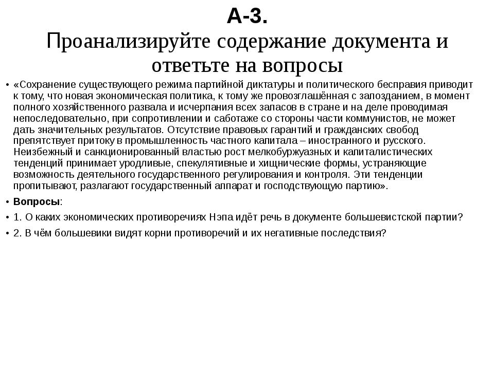 А-3. Проанализируйте содержание документа и ответьте на вопросы «Сохранение с...