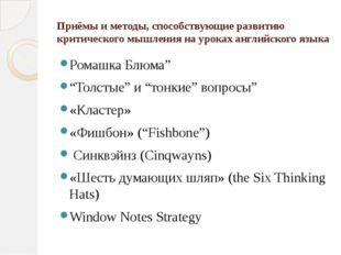 Приёмы и методы, способствующие развитию критического мышления на уроках англ