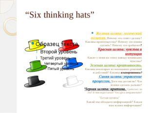 """""""Six thinking hats"""" Желтая шляпа: логический позитив. Почему это стоит сделат"""