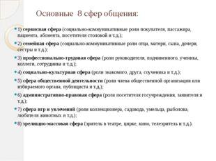 Основные 8 сфер общения: 1) сервисная сфера (социально-коммуникативные роли п
