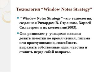 "Технология ""Window Notes Strategy"" ""Window Notes Strategy"" –это технология, с"