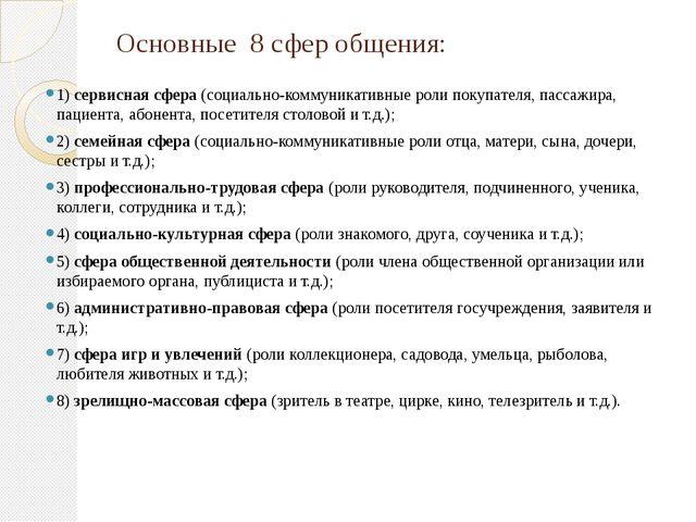 Основные 8 сфер общения: 1) сервисная сфера (социально-коммуникативные роли п...
