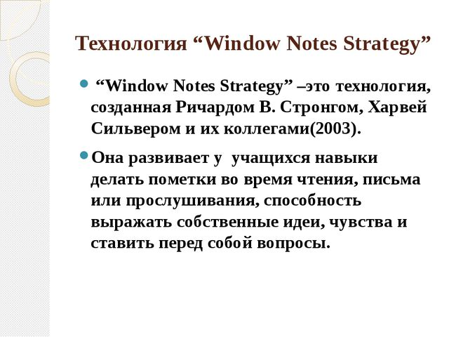 "Технология ""Window Notes Strategy"" ""Window Notes Strategy"" –это технология, с..."