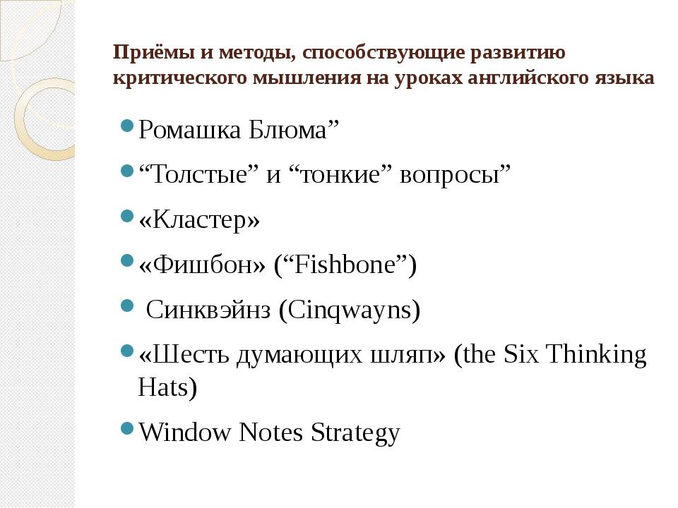 Приёмы и методы, способствующие развитию критического мышления на уроках англ...