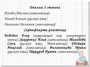 Диплом 3 степени Попова Светлана (математика) Изнаев Алишан (русский язык) Ни