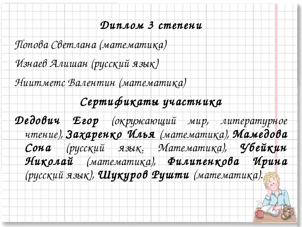 Диплом 3 степени Попова Светлана (математика) Изнаев Алишан (русский язык) Ни...