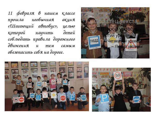 11 февраля в нашем классе прошла необычная акция «Шагающий автобус», целью ко...