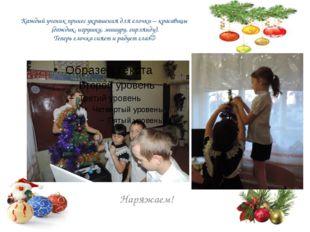Каждый ученик принес украшения для елочки – красавицы (дождик, игрушку, мишур