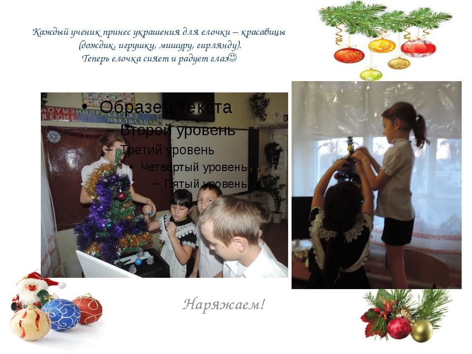 Каждый ученик принес украшения для елочки – красавицы (дождик, игрушку, мишур...