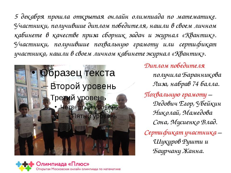 5 декабря прошла открытая онлайн олимпиада по математике. Участники, получивш...
