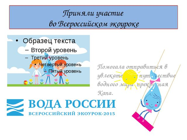 Приняли участие во Всероссийском экоуроке Помогала отправиться в увлекательно...