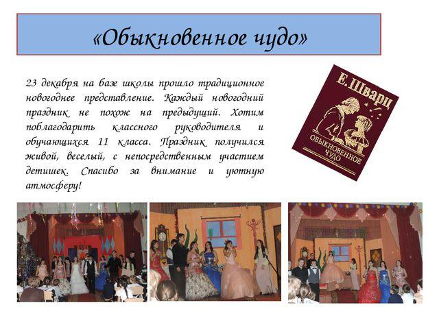 «Обыкновенное чудо» 23 декабря на базе школы прошло традиционное новогоднее п...