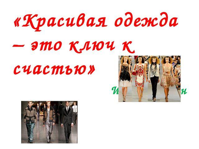 «Красивая одежда – это ключ к счастью» Ив Сен-Лоран
