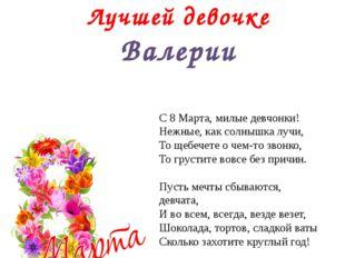 ПРИСУЖДАЕТСЯ ТИТУЛ «МИСС СУДАРУШКА» Лучшей девочке Валерии С 8 Марта, милые