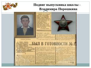 Подвиг выпускника школы - Владимира Порошкина