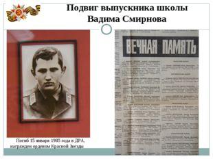 Погиб 15 января 1985 года в ДРА, награжден орденом Красной Звезды Подвиг вып