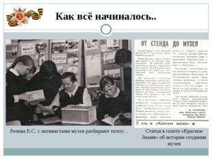 Как всё начиналось.. Рочева Е.С. с активистами музея разбирают почту… Статья
