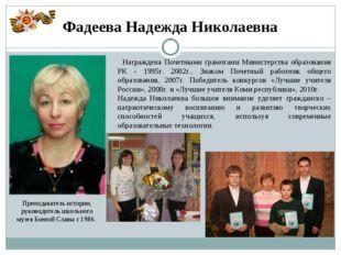 Фадеева Надежда Николаевна Награждена Почетными грамотами Министерства образо