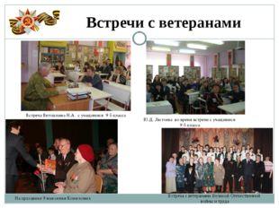 Встречи с ветеранами Ю.Д. Лютоева во время встречи с учащимися 9 б класса Вст